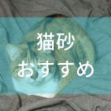 おすすめの猫砂