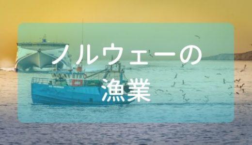 ノルウェーの漁業についての講演を聴いて、日本の漁業者との認識の違いを痛感した