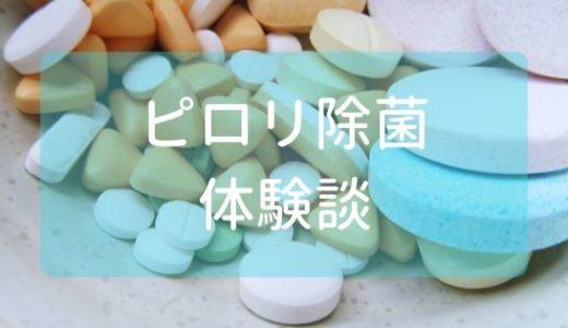 【ピロリ菌体験談】腹痛がひどく検査をしたらピロリ菌感染が判明し、除菌治療を行いました