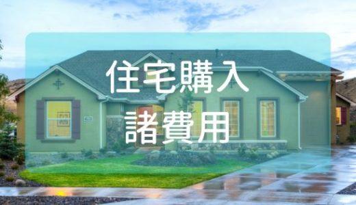 建売住宅と中古住宅を購入するときの諸費用【メモ】