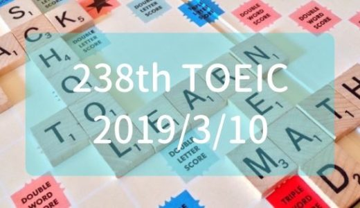 【初TOEIC】第238回TOEIC 2019年3月10日