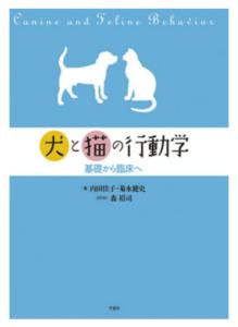 犬と猫の行動学-基礎から臨床へ-